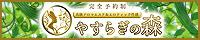 アロマ回春マッサージ・HIMEYURI(ひめゆり